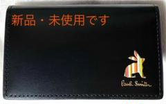 "Thumbnail of ""名刺入れ(メンズ)"""