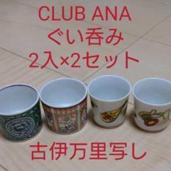 """Thumbnail of """"ぐい呑みセット 全日空 CLUB ANA 古伊万里写し"""""""