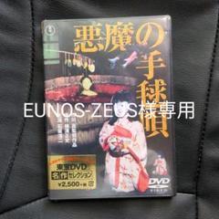 "Thumbnail of ""EUNOS-ZEUS様専用 悪魔の手毬唄('77東宝映画)"""