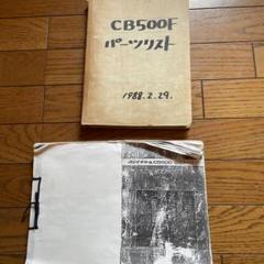 """Thumbnail of """"8/6終了 CB500サービスマニュアル パーツリスト"""""""