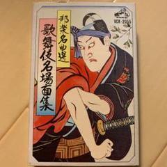 "Thumbnail of ""歌舞伎名場面集 カセットテープ 邦楽名曲選"""