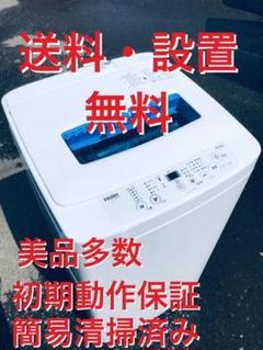 """Thumbnail of """"♦️EJ752B Haier全自動電気洗濯機 【2017年製】"""""""