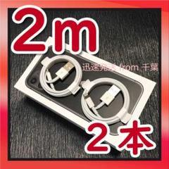 "Thumbnail of ""2m2本 充電器 ライトニングケーブル 正規品 同等 iPhone 特価"""
