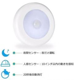 "Thumbnail of ""【LED人感センサーライト】昼白色 電池式 個数指定可能"""