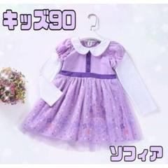 "Thumbnail of ""ソフィア★コスプレ 長袖 女の子90"""