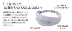 "Thumbnail of ""ロバート秋山 yoko fuchigami ヘアバンド H&M アイマスク"""