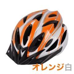"Thumbnail of ""自転車用 ヘルメット オレンジ×白 子供 大人 サイクリング マウンテンバイク"""