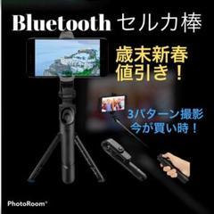 """Thumbnail of """"大人気★Bluetooth セルカ棒★ 三脚 スタンド 自撮り棒 動画撮影"""""""