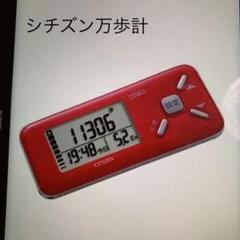 """Thumbnail of """"シチズン(CITIZEN)レジタル歩数計"""""""
