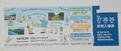 "Thumbnail of ""KBCオーガスタゴルフトーナメント2021 バラ1枚"""
