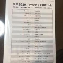 "Thumbnail of ""東京2020パラリンピック競技大会 クリアファイル"""
