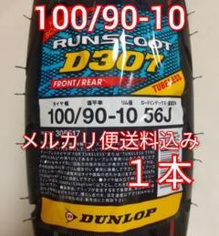 "Thumbnail of ""新品1本 D3 0 7100/90-10 56J アドレスV125タイヤ"""