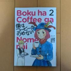"""Thumbnail of """"僕はコーヒーがのめない 2"""""""