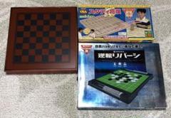 "Thumbnail of ""くもんスタディ将棋&オセロ&チェス3点セット 送料無料 知育玩具"""