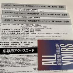"""Thumbnail of """"ASTRO 応募券"""""""