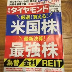 """Thumbnail of """"週刊ダイヤモンド 2021年5月22日号 米国株最強株"""""""
