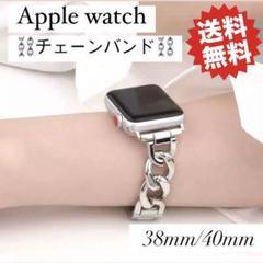 Apple watch チェーンバンド シルバー 38mm/40mm