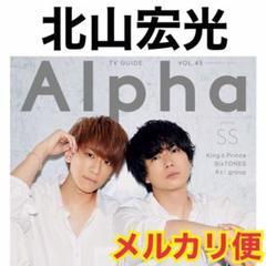 "Thumbnail of ""TVガイドAlpha 北山宏光 切り抜き"""