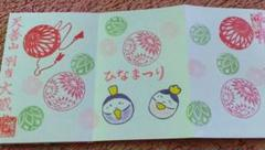 "Thumbnail of ""アート御朱印あり※御朱印帳"""