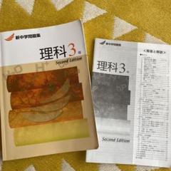 "Thumbnail of ""新中学問題集理科3年"""
