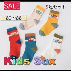 """Thumbnail of """"【KS-010】Lサイズ 子供 靴下 キッズ 男の子 女の子D"""""""