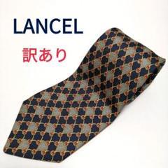 """Thumbnail of """"【フランス製】LANCEL(ランセル) メンズネクタイネイビー グレー 総柄"""""""