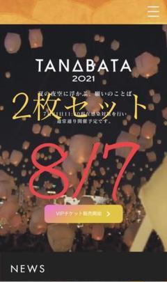 "Thumbnail of ""8/7  スカイランタン 大人2枚"""