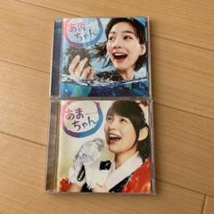 """Thumbnail of """"「あまちゃん」オリジナル・サウンドトラック 2枚セット"""""""