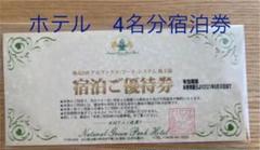 "Thumbnail of ""ナチュラルグリーンパークホテル 山口県 4名無料券 26400円相当"""