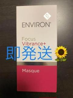 "Thumbnail of ""新品エンビロンENVIRON ヴァイブランスマスク"""