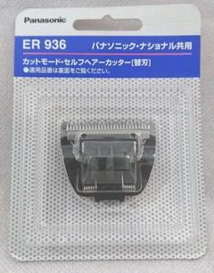 "Thumbnail of ""パナソニック ER936 セルフヘアカッター用替刃"""