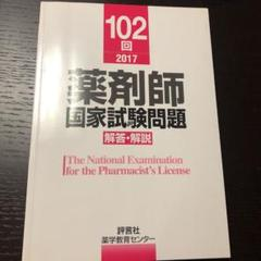 "Thumbnail of ""薬剤師国家試験問題 解答・解説 102回 2017"""