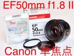 "Thumbnail of ""Canon EOS 50mm f1.8 Ⅱ 美品 レンズプロテクター付き"""