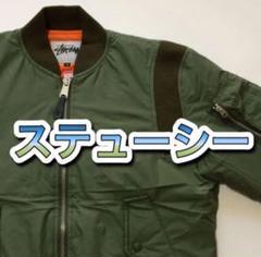 """Thumbnail of """"【美品】 STUSSY ステューシー フライトジャケット MA-1"""""""