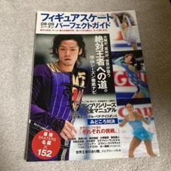 "Thumbnail of ""フィギュアスケートパーフェクトガイド 2008-2009シーズン"""