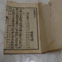 "Thumbnail of ""小學巻之六 古文書 和本"""