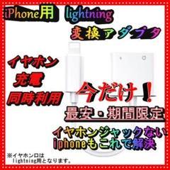 """Thumbnail of """"iPhone ライトニング 変換アダプタ イヤホン 変換 ケーブル 充電"""""""