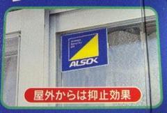 "Thumbnail of ""■送料込!匿名配送!■アルソックロック ALSOC 純正 正規品 本物 犯罪抑止"""
