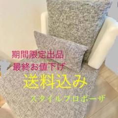 """Thumbnail of """"スタイルプロポーザ 1人掛けソファ"""""""