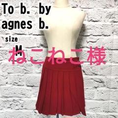 "Thumbnail of ""✨状態良好【M(38)】 To b. by agnes b. キュロット"""