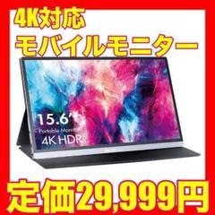 """Thumbnail of """"✨モバイルモニター 4k 15.6インチ 液晶モバイルディスプレイ✨"""""""