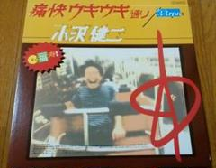 """Thumbnail of """"小沢健二 痛快ウキウキ通り アナログ盤"""""""
