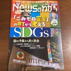 "Thumbnail of ""月刊ニュースがわかる 2021年6月号"""