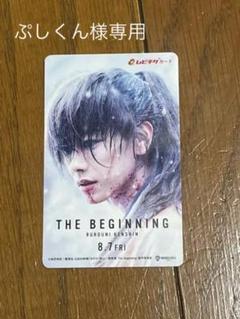 """Thumbnail of """"るろうに剣心 THE BEGINNING ムビチケ"""""""