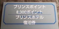 "Thumbnail of ""プリンスポイント 8,000p 有効期限 22/4/28 プリンスホテル 宿泊券"""