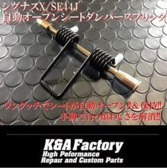 "Thumbnail of ""自動オープン!! シグナスX SE44J シートダンパースプリング"""