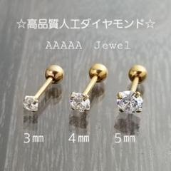 """Thumbnail of """"◯2個セット★ジュエルバーベルピアス★ゴールドAAAAA3㎜czダイヤステンレス"""""""