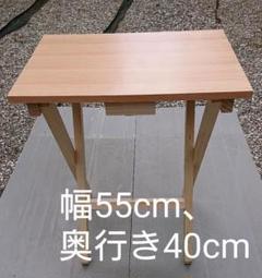"""Thumbnail of """"折り畳みサイドテーブル  ( ハンドメイド品)"""""""