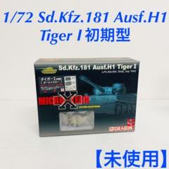 "Thumbnail of ""【未使用】DRAGON Sd.Kfz.181 Ausf.H1 Tiger 初期型"""