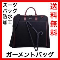 "Thumbnail of ""【新品・高品質】ガーメントバッグ スーツケース ブラック 防水加工 フック付"""